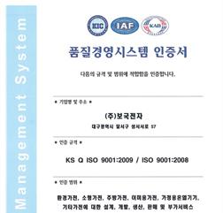ISO9001 품질인증시스템 구축