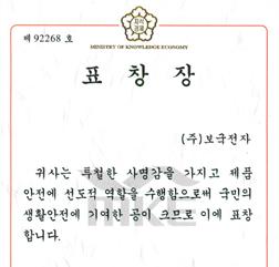 """지식경제부 장관상 수상 """"제72475호"""""""